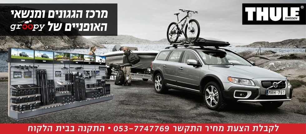 מסודר גגונים לרכב מנשאי אופניים | THULE : דף הבית XF-78